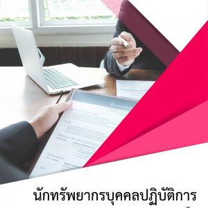 แนวข้อสอบ นักทรัพยากรบุคคลปฏิบัติการ กรมสุขภาพจิต 2561