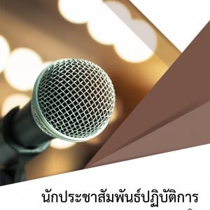 แนวข้อสอบ นักประชาสัมพันธ์ปฏิบัติการ กรมสุขภาพจิต 2561