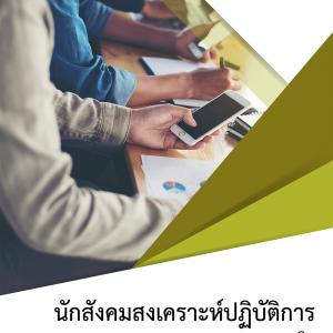 แนวข้อสอบ นักสังคมสงเคราะห์ปฏิบัติการ กรมสุขภาพจิต 2561