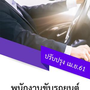 พนักงานขับรถยนต์