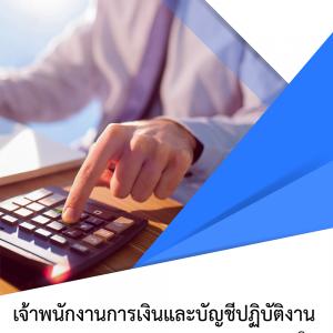 แนวข้อสอบ นักวิชาการเงินและบัญชีปฏิบัติการ กรมสุขภาพจิต 2561