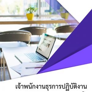 แนวข้อสอบ เจ้าพนักงานธุรการปฏิบัติงาน กรมสุขภาพจิต 2561