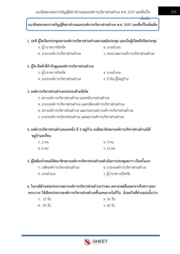 แนวข้อสอบ เจ้าพนักงานการคลังปฏิบัติงาน (อปท) 2562