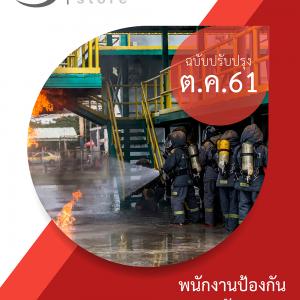 พนักงานป้องกันและบรรเทาสาธารณภัย (ERT)