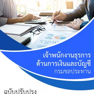 เจ้าพนักงานธุรการ ด้านการเงินและบัญชี กรม