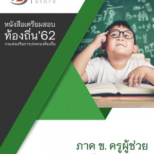 ครูผู้ช่วย กลุ่มวิชาการศึกษาปฐมวัย ท้องถิ่น 62