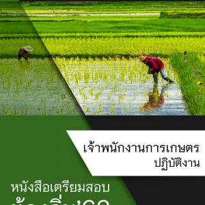 เจ้าพนักงานการเกษตรปฏิบัติงาน