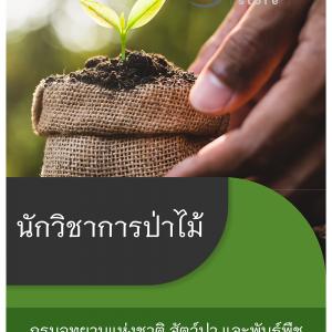 แนวข้อสอบ นักวิชาการป่าไม้ กรมอุทยานแห่งชาติ 2562