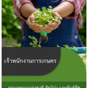 แนวข้อสอบ เจ้าพนักงานการเกษตร กรมอุทยานแห่งชาติ 2562