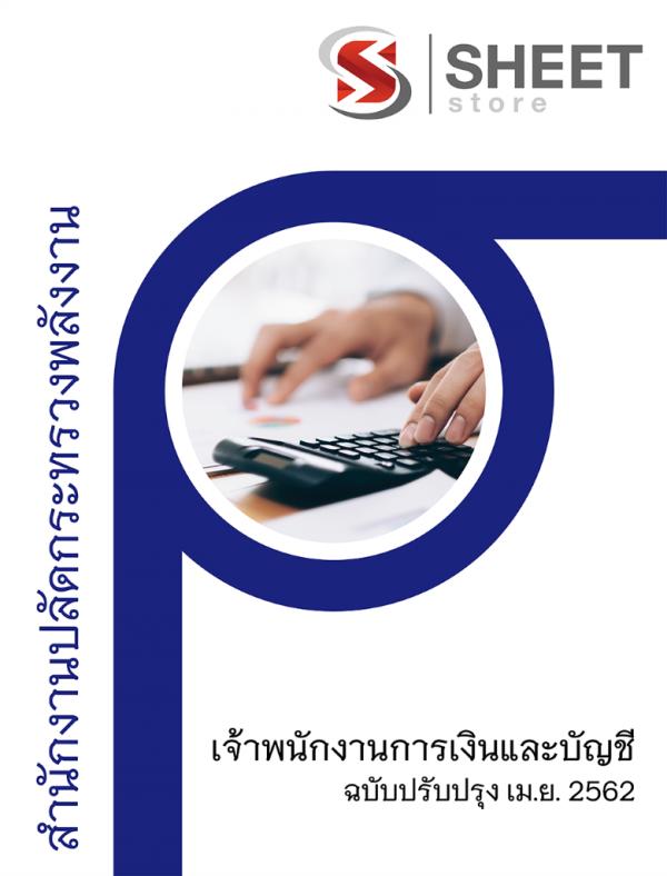 แนวข้อสอบ-เจ้าพนักงานการเงินและบัญชี