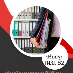 แนวข้อสอบ เจ้าพนักงานธุรการปฏิบัติงาน กรมการพัฒนาชุมชน 2562