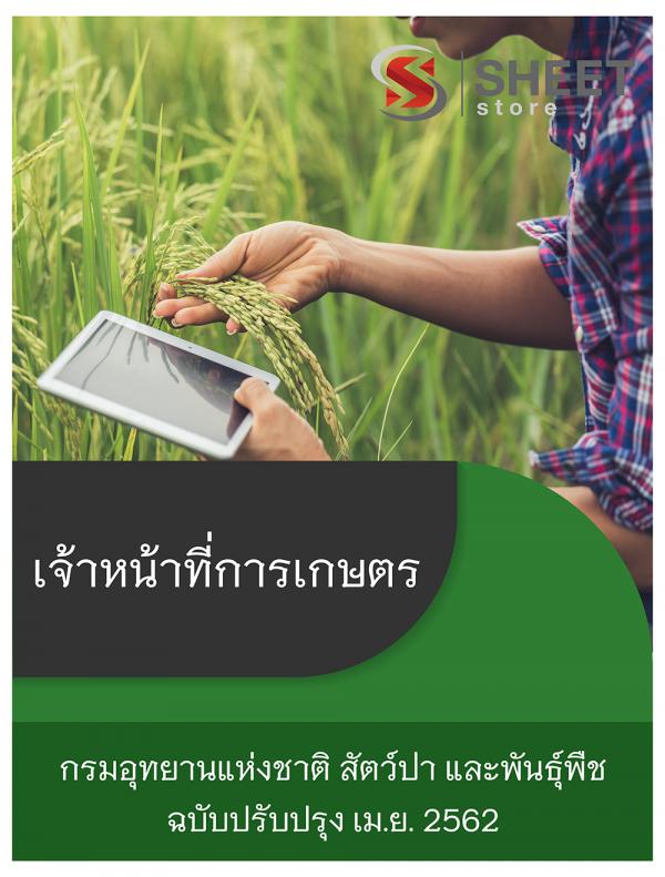 แนวข้อสอบ เจ้าหน้าที่การเกษตร กรมอุทยานแห่งชาติ 2562
