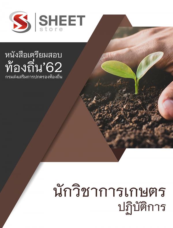 นักวิชาการเกษตรปฏิบัติการ ท้องถิ่น 62