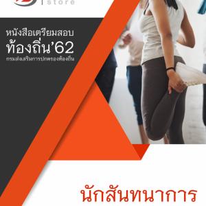 แนวข้อสอบ นักสันทนาการปฏิบัติการ (อปท) 2562
