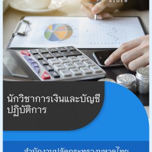 แนวข้อสอบ นักวิชาการเงินและบัญชีปฏิบัติการ สำนักงานปลัดกระทรวงมหาดไทย 62