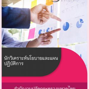 แนวข้อสอบ นักวิเคราะห์นโยบายและแผนปฏิบัติการ สำนักงานปลัดกระทรวงมหาดไทย 62