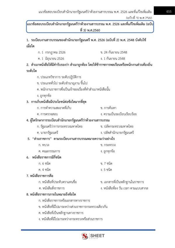 นิติกรปฏิบัติการ สำนักงานปลัดกระทรวงมหาดไทย