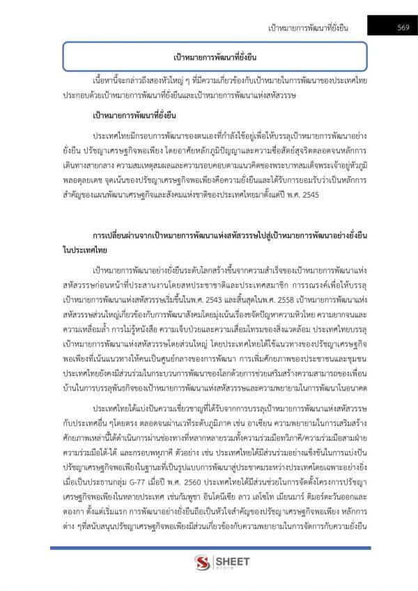 นักวิชาการเงินและบัญชีปฏิบัติการ สำนักงานปลัดกระทรวงมหาดไทย