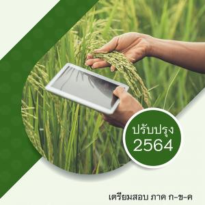นักวิชาการเกษตรปฏิบัติการ อปท 64