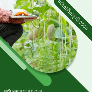 เจ้าพนักงานการเกษตรปฏิบัติงาน อปท 64